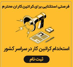 فروشگاه اینترنتی ایران کراتین